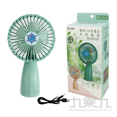GT-1228韓版手持充電風扇-綠