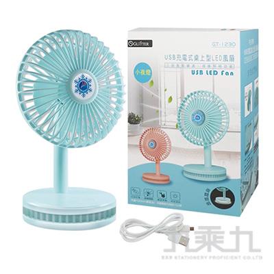 GT-1230 桌上型LED風扇-藍