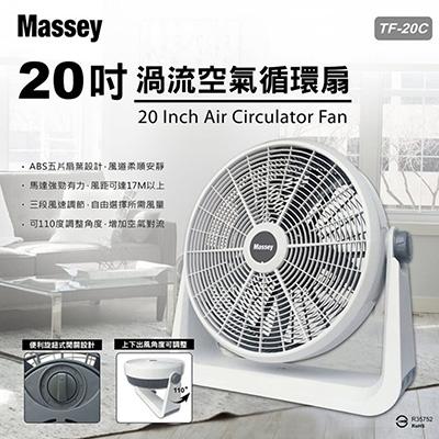 Massey20吋強力渦流循環扇 TF-20C