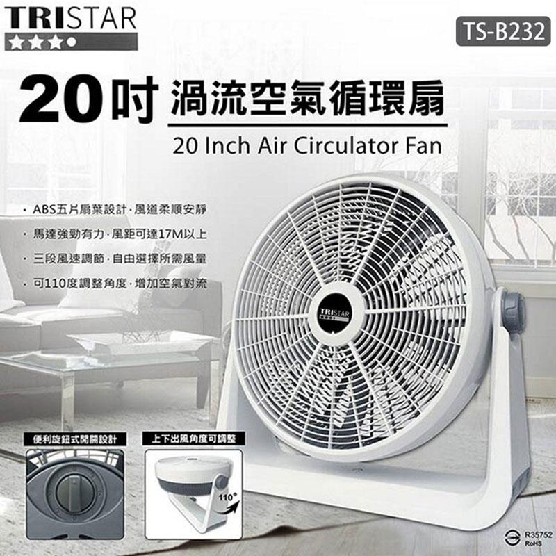 TRISTAR20吋渦流空氣循環扇