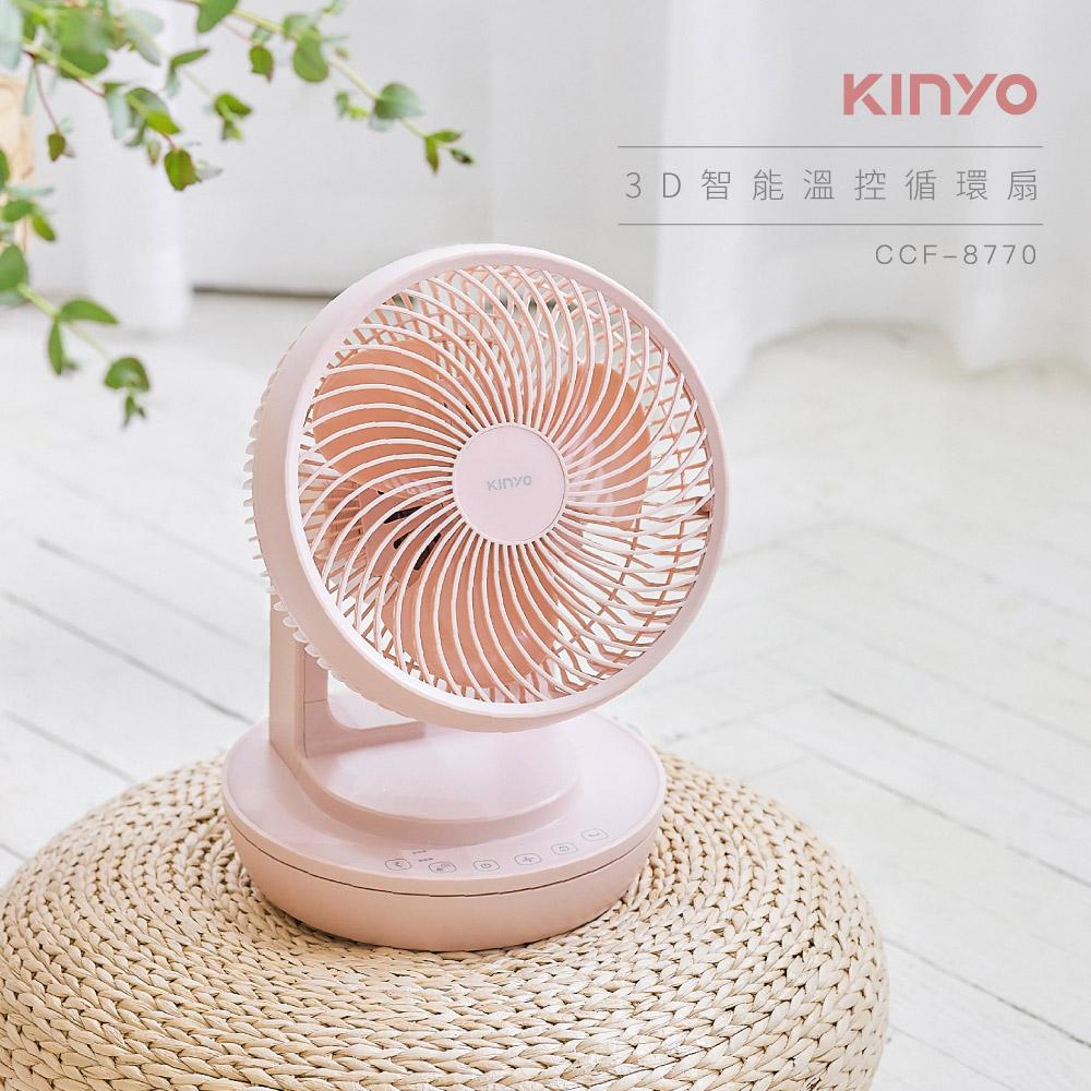 KINYO 3D智能溫感循環扇 粉