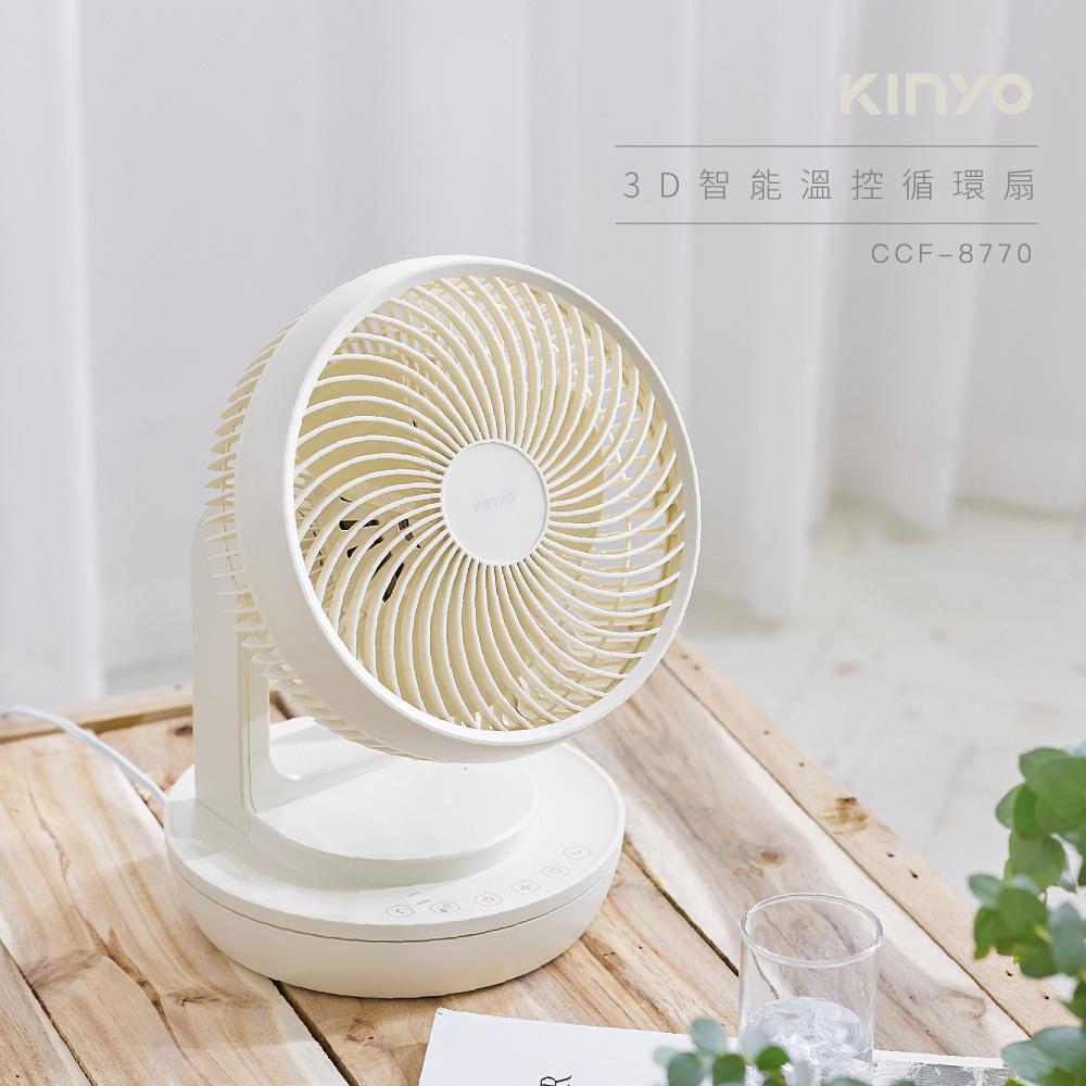 KINYO 3D智能溫感循環扇 黃