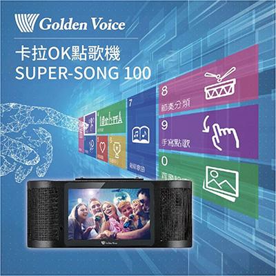 金嗓GOLDEN VOICE SUPER SONG 100娛樂行動電腦-黑