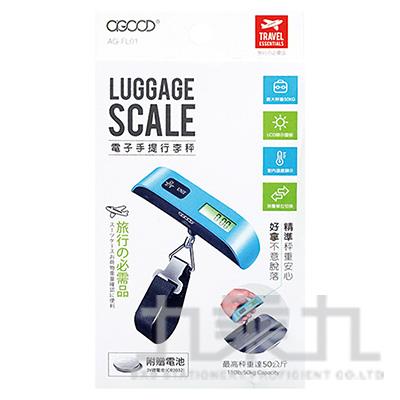 電子數位手提行李秤 AG-FL01