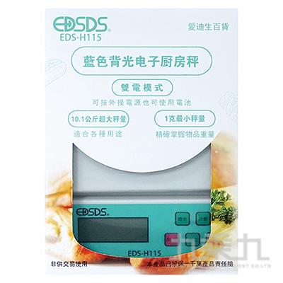 藍色背光廚房電子秤 EDS-H115