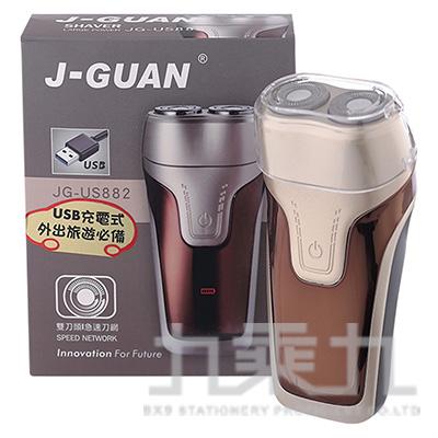 晶冠雙刀頭USB充電刮鬍刀 JG-US882