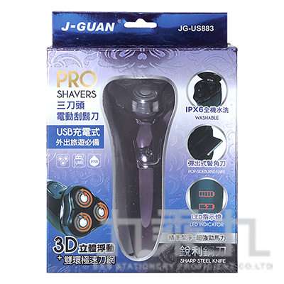 晶冠3刀頭水洗USB充電刮鬍刀 JG-US883