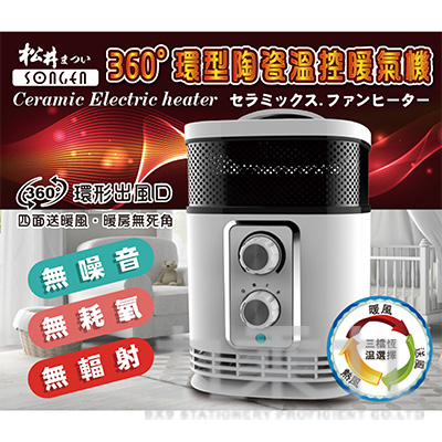 松井 360度環形陶瓷溫控暖氣機 KR-1519