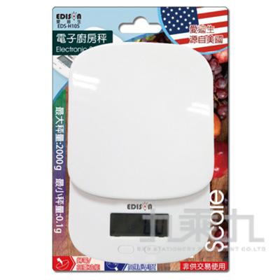 廚房電子秤-2KG EDS-H105