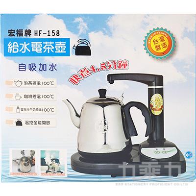 給水電茶快煮壺 HF-158
