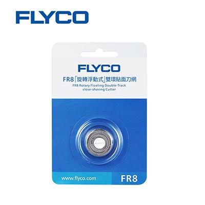 FLYCO FR8 全機型適用刀頭刀網組(一盒一組)