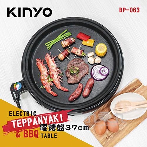 BP-063 電烤盤37cm