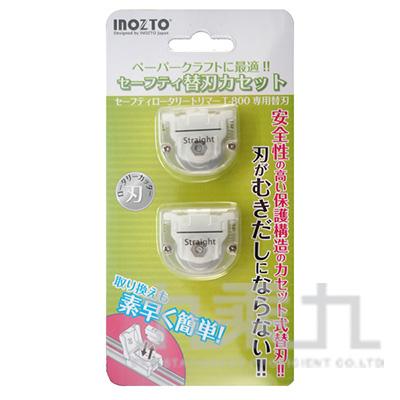 Inozto介紙器安全直線刀兩只套裝(適T700.T800)BC01+01