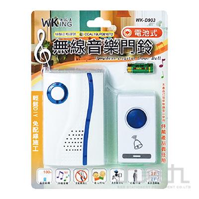 1對1無線音樂門鈴 WK-D903
