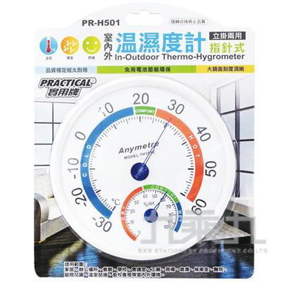 實用室內/外溫濕度計(大)(PR-H501)