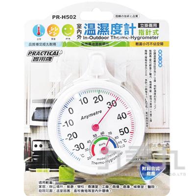 實用室內/外溫濕度計(小)(PR-H502)
