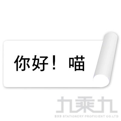 條條機專用標籤帶(白底黑字款) PT1-BQ1