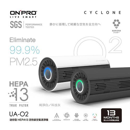 ONPRO UA-O2真迷你空氣清淨機-科技灰