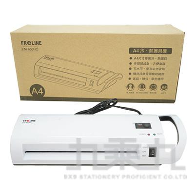 A4冷熱功能護貝機 FM-860HC