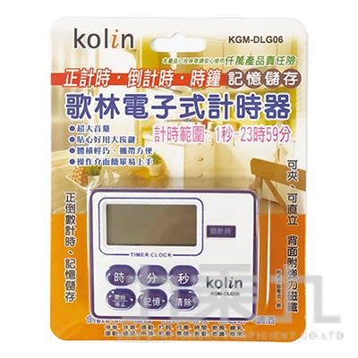 歌林正倒數計時器 KGM-DLG06