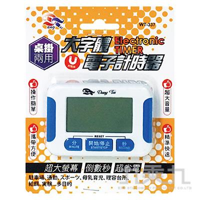 大字體正倒數電子計時器 WT-337