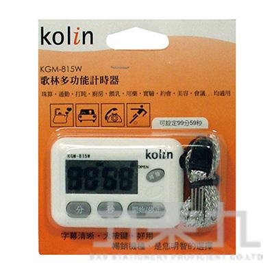 歌林大字鍵計時器 KGM-815W