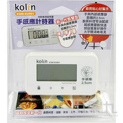 歌林手感應計時器 KGM-KU901