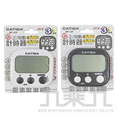 CATIGA計時器 GP-103