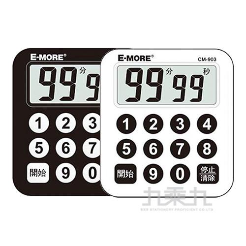 E-MORE 正倒數計時器數字型 CM-903(顏色隨機出貨)
