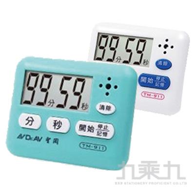 ND超級大聲數位計時器 TM-911(顏色隨機)
