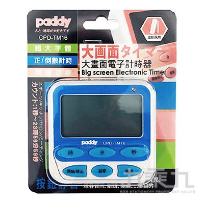 台菱TM16大畫面電子計時器 CPD-TM16