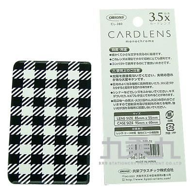 黑白對比套卡片型3.5倍放大鏡/小方格 CL-380-01