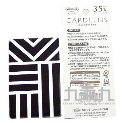 92#黑白對比套卡片型3.5倍放大鏡/粗條紋 CL-380-04