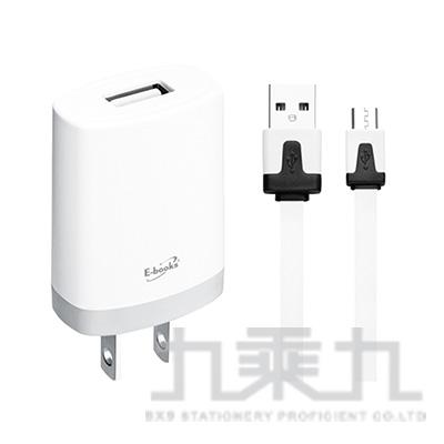 60#E-books AC轉USB快速充電傳輸組-白B7  E-PCB088WH