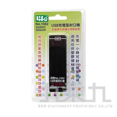 多國專利USB充電型封口機 1582