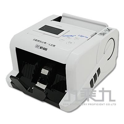 商務型點驗鈔機台幣/人民幣 DF-MT8000