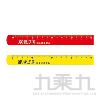 新設計定規軟鋼尺 AS3330