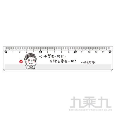 正港神隊友15CM塑膠尺-透明