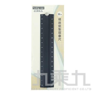 精緻鋁製30CM摺疊尺(黑) DK-5843