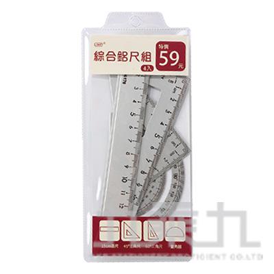 綜合鋁尺組 LACE-4120