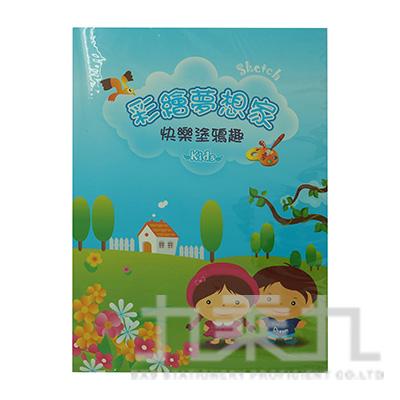 8K夢想家彩繪作品袋(20頁) CL-1191
