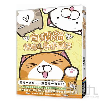 @白爛貓超有事明信片分享書(隨書附贈白爛貓歐北搭軋