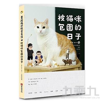 @黃阿瑪的後宮生活:被貓咪包圍的日子