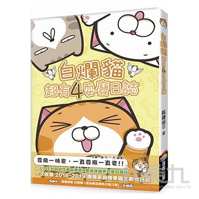 白爛貓超有4耍廢日誌(多款隨機)