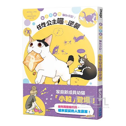 @新久千映的貓奴日記:任性公主喵的逆襲
