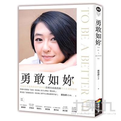 @勇敢如妳 To be a better me