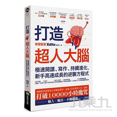@打造超人大腦—極速閱讀、寫作、持續進化,新手高速
