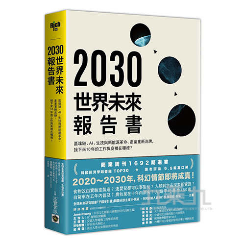2030年世界未來報告書:區塊鏈、AI、生技革命、新能