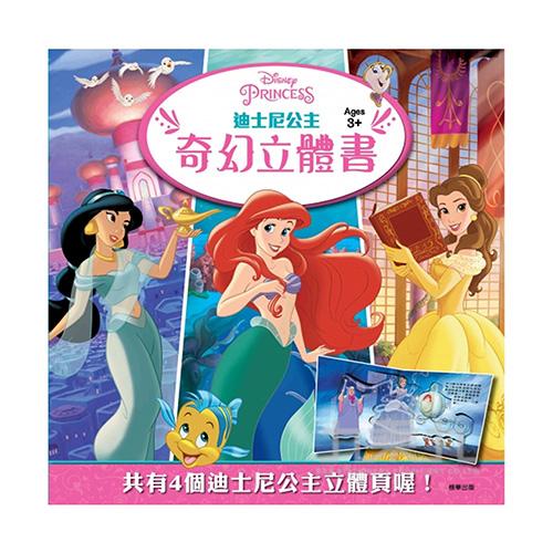 迪士尼公主奇幻立體書 RD024G