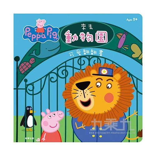 粉紅豬小妹可愛翻翻書來去動物園 PG025D